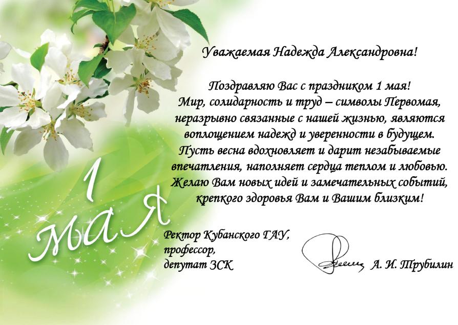 Поздравления с 1 и 9 мая в одной открытке официальные